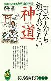 日本人なら知っておきたい神道