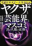 平成日本タブー大全2016 ヤクザと芸能界とマスコミ 黒い人脈の正体 -