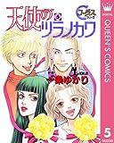 天使のツラノカワ 5 (クイーンズコミックスDIGITAL)