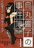 烏丸響子の事件簿 / 広井 王子 のシリーズ情報を見る