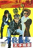 不良番長 王手飛車[DVD]