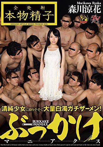 全発射本物精子 ぶっかけマニアクス 森川涼花 ダスッ!  [DVD]