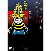 悪魔くん (水木しげる漫画大全集)