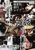 女子大生、強姦事件簿 [DVD][アダルト]