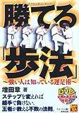 勝てる歩法 ~強い人は知っている運足術~ (DVD付) (BUDO‐RABOOKS)