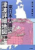 東日本大震災津波詳細地図〈下巻〉福島・茨城・千葉