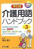 早引き 介護用語ハンドブック 第3版