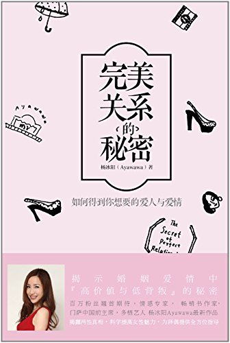 the-secret-of-a-perfect-relation-chinese-edition-by-yang-bingyang-2014-11-01