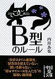 B型のルール (中経の文庫)