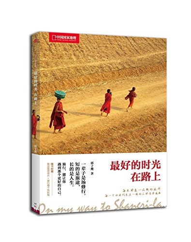 on-my-way-to-shangri-la-chinese-national-geography-chinese-edition