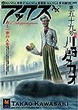 アックス 第59号 特集 川崎タカオ あと一歩の人生 (59)