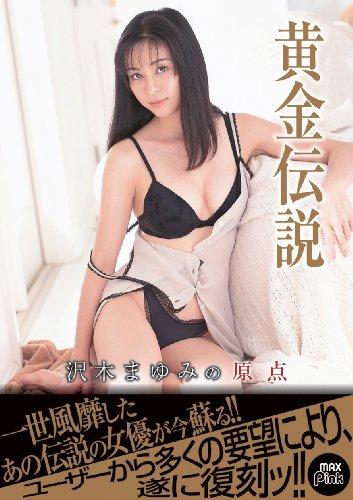 黄金伝説 沢木まゆみの原点 [DVD]