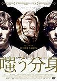 嗤う分身[DVD]