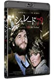 シャレード'79 [Blu-ray]