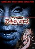 恐怖のいけにえ -デジタル・リマスター版-[DVD]