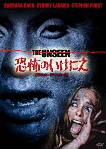 恐怖のいけにえ -デジタル・リマスター版- [DVD]