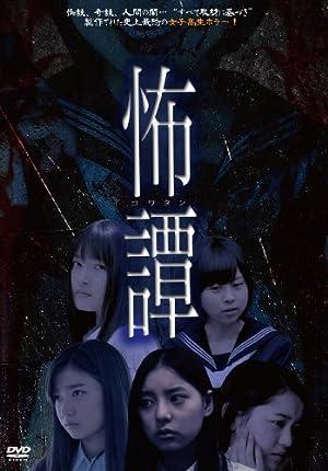 怖譚-コワタン- [DVD]