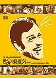 世界の料理ショー ~DVD SPECIAL PRICE -BOX~