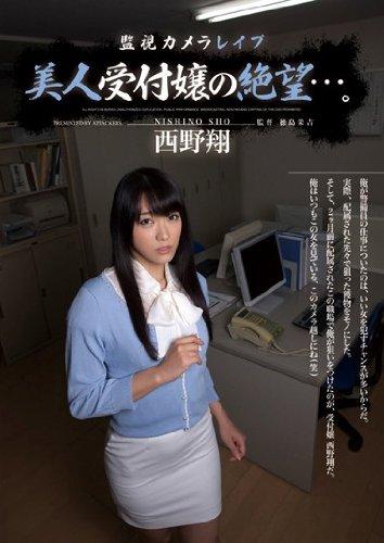 監視カメラレイプ 美人受付嬢の絶望…。 西野翔 アタッカーズ [DVD]