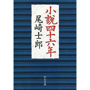 小説四十六年 (中公文庫)尾崎士郎