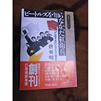 ビートルズを知らなかった紅衛兵―中国革命のなかの一家の記録 (同時代ライブラリー)