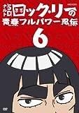 ナルトSD ロック・リーの青春フルパワー忍伝 6 [DVD]