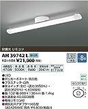 KOIZUMI(コイズミ照明) 【工事必要】 LEDシーリングライト cledy・TUBE STYLE(チューブスタイル) 段調光タイプ【適用畳数:~8畳...