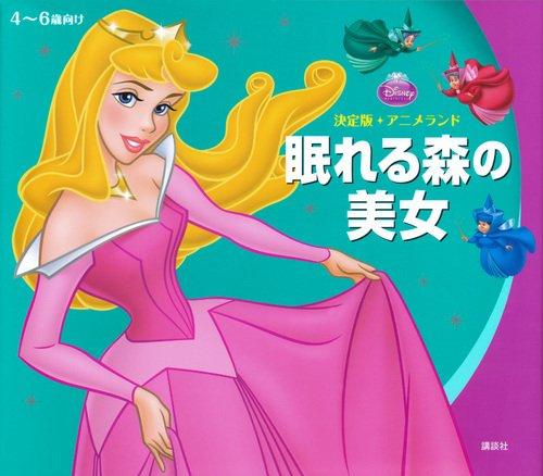 Sleeping Beauty Decision Anime Rand (Shinpen Disney Animation Land) (2011) Isbn: 4061861646 [Japanese Import] front-713317