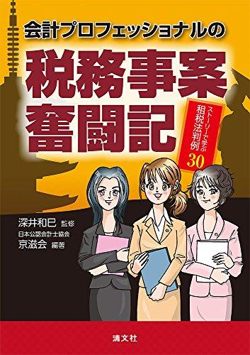 会計プロフェッショナルの税務事案奮闘記 (ストーリーで学ぶ租税法判例30)