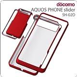 レイ・アウト docomo AQUOS PHONE slider SH-02D用ラバーコーティングジャケット/マットレッド RT-SH02DC2/R