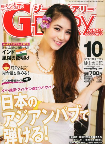 G-DIARY (ジーダイアリー) 2013年 10月号 [雑誌]