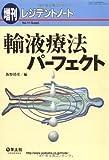 輸液療法パーフェクト VoL.11ーSuppl (レジデントノート 増刊)