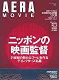 AERA MOVIE ニッポンの映画監督 (AERA Mook AERA MOVIE)
