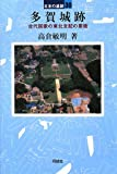 img - for (Ruins of Japan) hub of Northeast rule of ancient state - Tagajo trace (2008) ISBN: 4886214525 [Japanese Import] book / textbook / text book