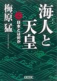 海人と天皇 上 (朝日文庫)