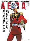 AERA (アエラ) 2015年 3/2号 [雑誌]