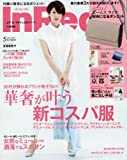 In Red(インレッド) 2016年 05 月号 [雑誌]