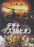 デザート・スコルピオン[DVD]