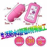 リラクゼーション リモコンマッサージャー バイブレーターエッグ ピンク