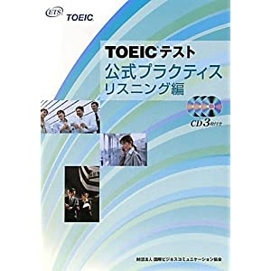 TOEICテスト公式プラクティス リスニング編 : TOEICで600点を取る ...