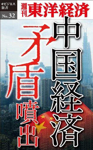 中国経済 矛盾噴出—週刊東洋経済eビジネス新書No.32