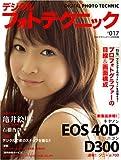 デジタルフォトテクニック 2007年 11月号 [雑誌]