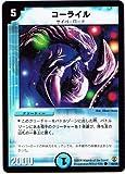 【シングルカード】コーライル 40/55 (デュエルマスターズ) コモン/ノーマル仕様