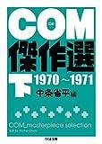 COM傑作選 下 1970~1971 (ちくま文庫 ち 7-5)