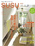 SUSU(素住) no.5 (2010)―自分らしい暮らしをデザインする (文化出版局MOOKシリーズ)