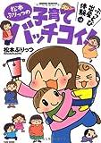 松本ぷりっつの子育てバッチコイ!ぶっとび出産編 (SUKUPARA SELECTION)