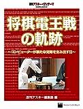 将棋電王戦の軌跡 ~コンピューターが新たな定跡を生み出す日~ 週刊アスキー・ワンテーマ<週刊アスキー・ワンテーマ>