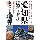 愛知県謎解き散歩 (新人物往来社文庫)