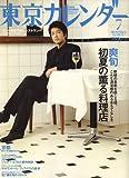 東京カレンダー 2008年 07月号 [雑誌]