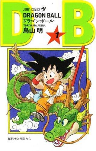 DRAGON BALL 1 (ジャンプ・コミックス)
